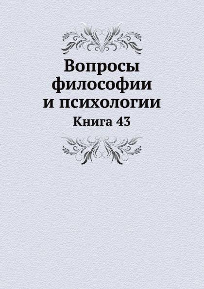 Неизвестный автор Вопросы философии и психологии. Книга 43