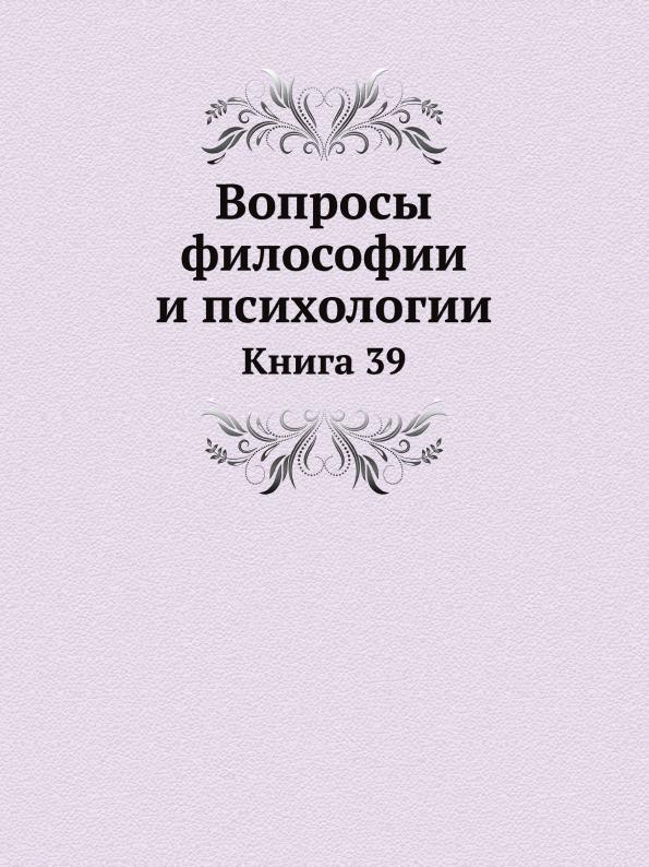 Неизвестный автор Вопросы философии и психологии. Книга 39