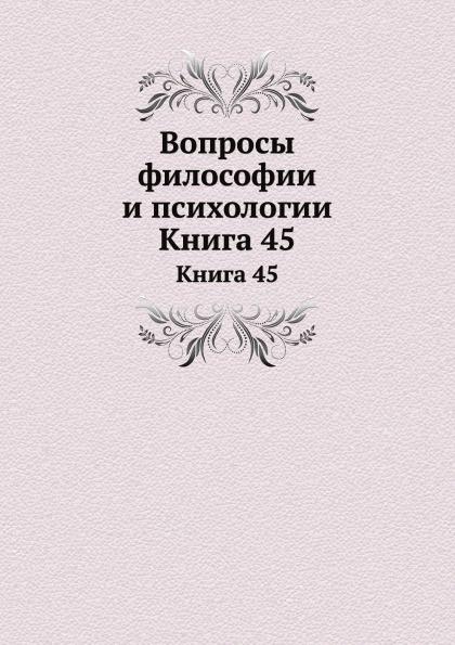 Неизвестный автор Вопросы философии и психологии. Книга 45