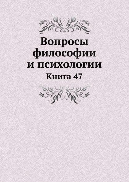 Неизвестный автор Вопросы философии и психологии. Книга 47