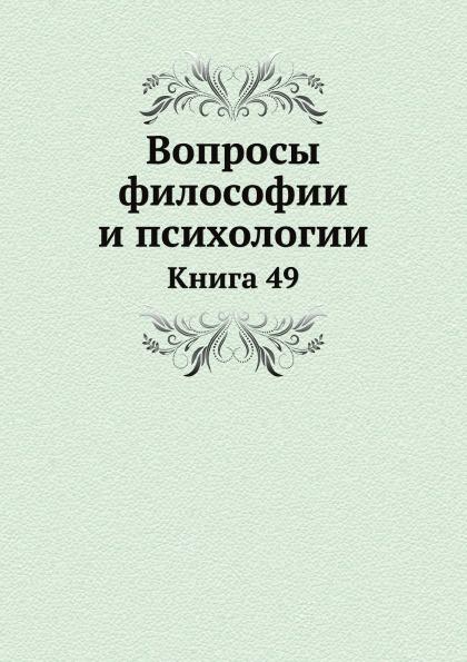 Неизвестный автор Вопросы философии и психологии. Книга 49