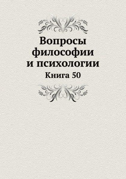 Неизвестный автор Вопросы философии и психологии. Книга 50