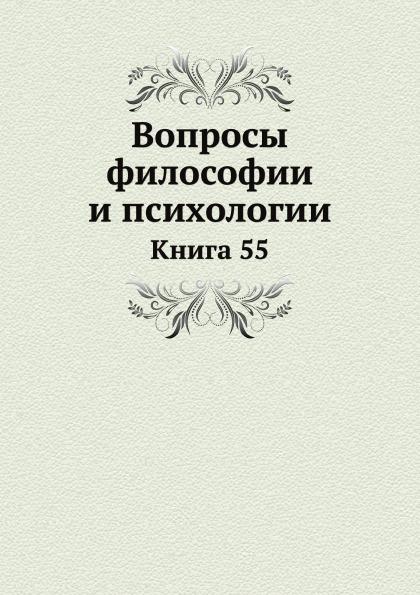 Неизвестный автор Вопросы философии и психологии. Книга 55