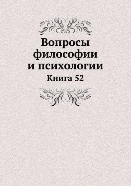 Неизвестный автор Вопросы философии и психологии. Книга 52