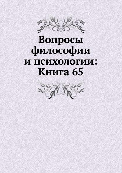 Неизвестный автор Вопросы философии и психологии: Книга 65