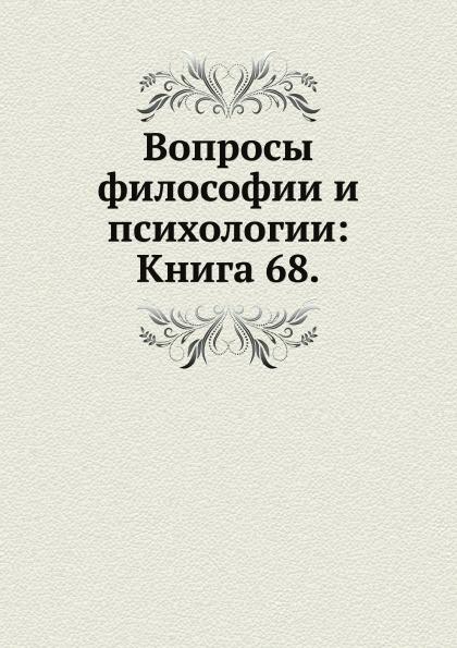 Неизвестный автор Вопросы философии и психологии: Книга 68