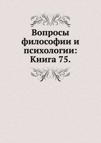 Неизвестный автор Вопросы философии и психологии: Книга 75