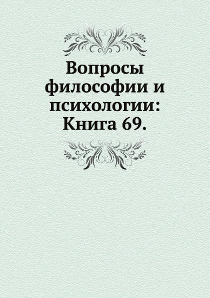 Неизвестный автор Вопросы философии и психологии: Книга 69