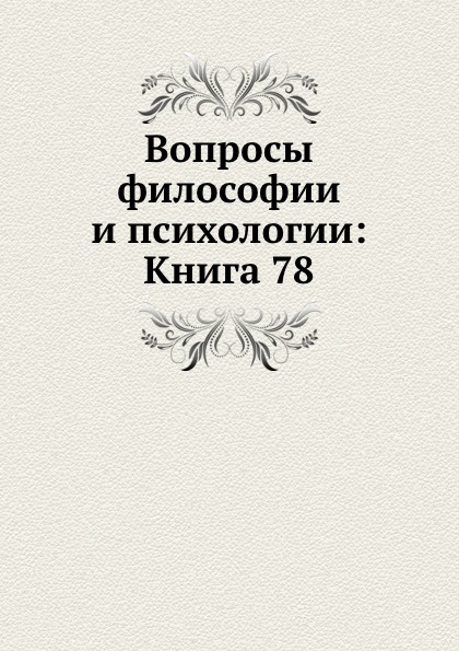 Неизвестный автор Вопросы философии и психологии: Книга 78