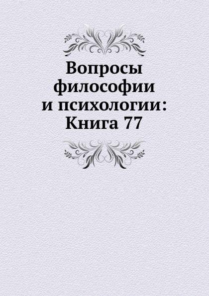 Неизвестный автор Вопросы философии и психологии: Книга 77