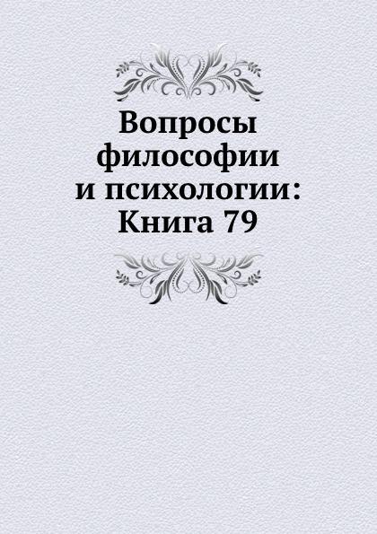 Неизвестный автор Вопросы философии и психологии: Книга 79