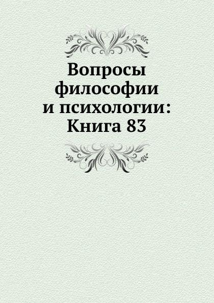 Неизвестный автор Вопросы философии и психологии: Книга 83