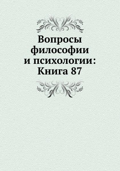 Неизвестный автор Вопросы философии и психологии: Книга 87