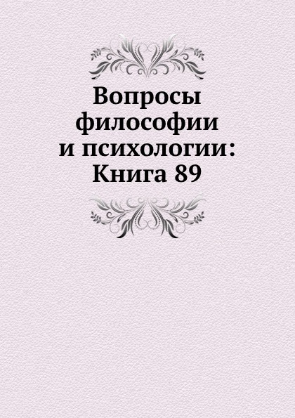 Неизвестный автор Вопросы философии и психологии: Книга 89