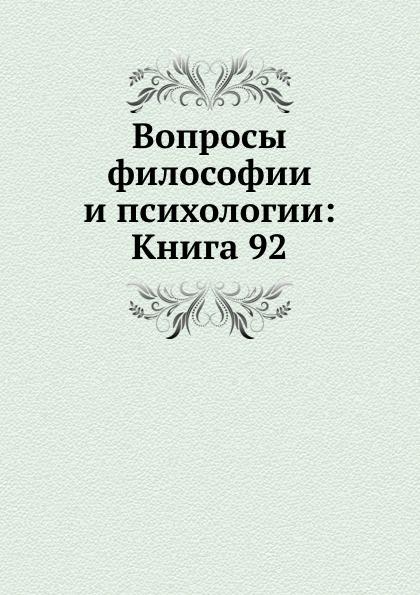 Неизвестный автор Вопросы философии и психологии: Книга 92
