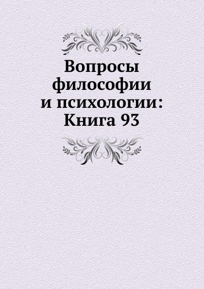 Неизвестный автор Вопросы философии и психологии: Книга 93