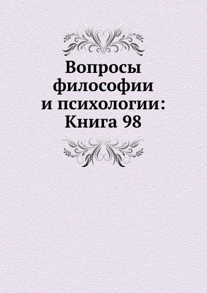 Неизвестный автор Вопросы философии и психологии: Книга 98