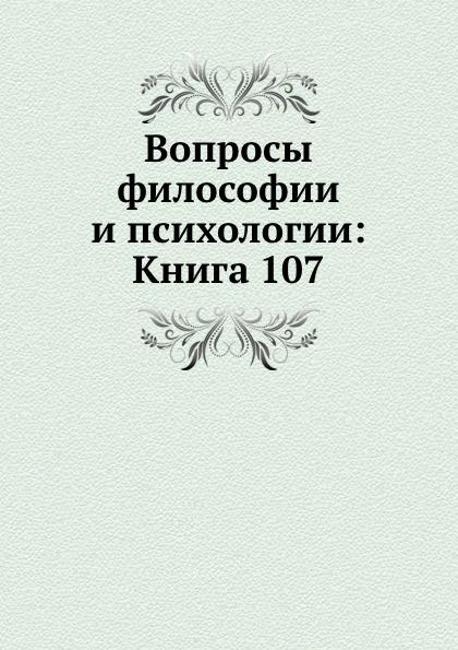 Неизвестный автор Вопросы философии и психологии: Книга 107