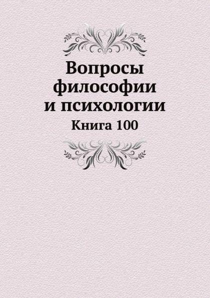 Л.М. Лопатин Вопросы философии и психологии. Книга 100