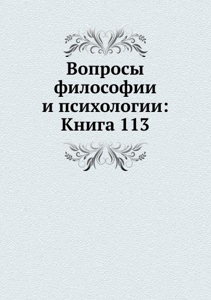 Неизвестный автор Вопросы философии и психологии: Книга 113