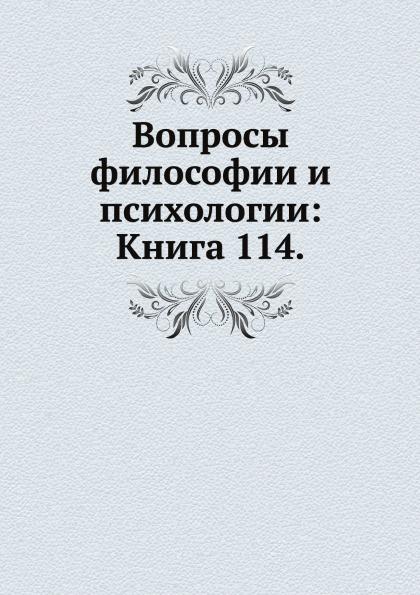 Неизвестный автор Вопросы философии и психологии: Книга 114