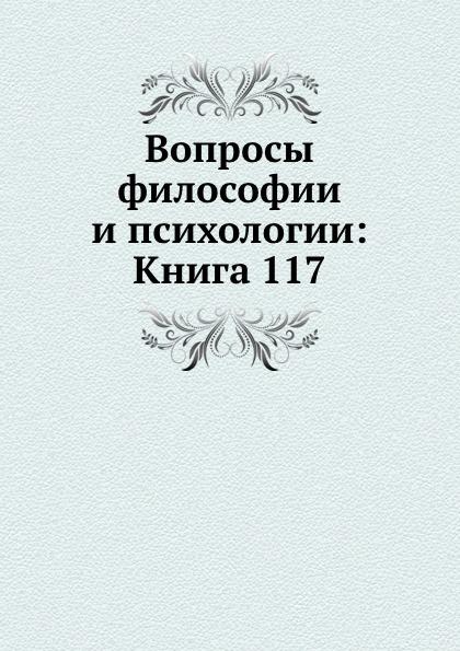 Неизвестный автор Вопросы философии и психологии: Книга 117