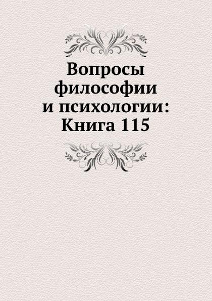 Неизвестный автор Вопросы философии и психологии: Книга 115
