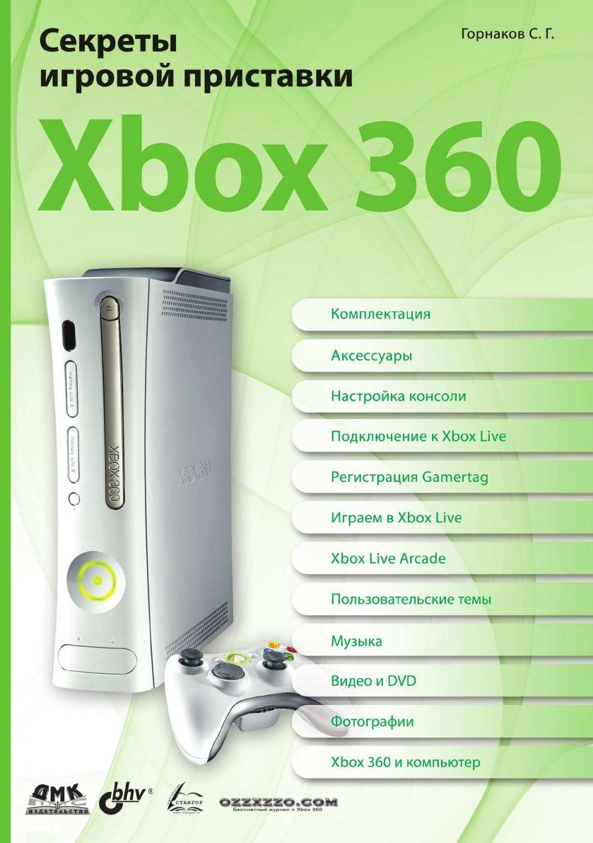 С.Г. Горнаков Секреты игровой приставки Xbox З60 станислав горнаков секреты игровой приставки xbox 360
