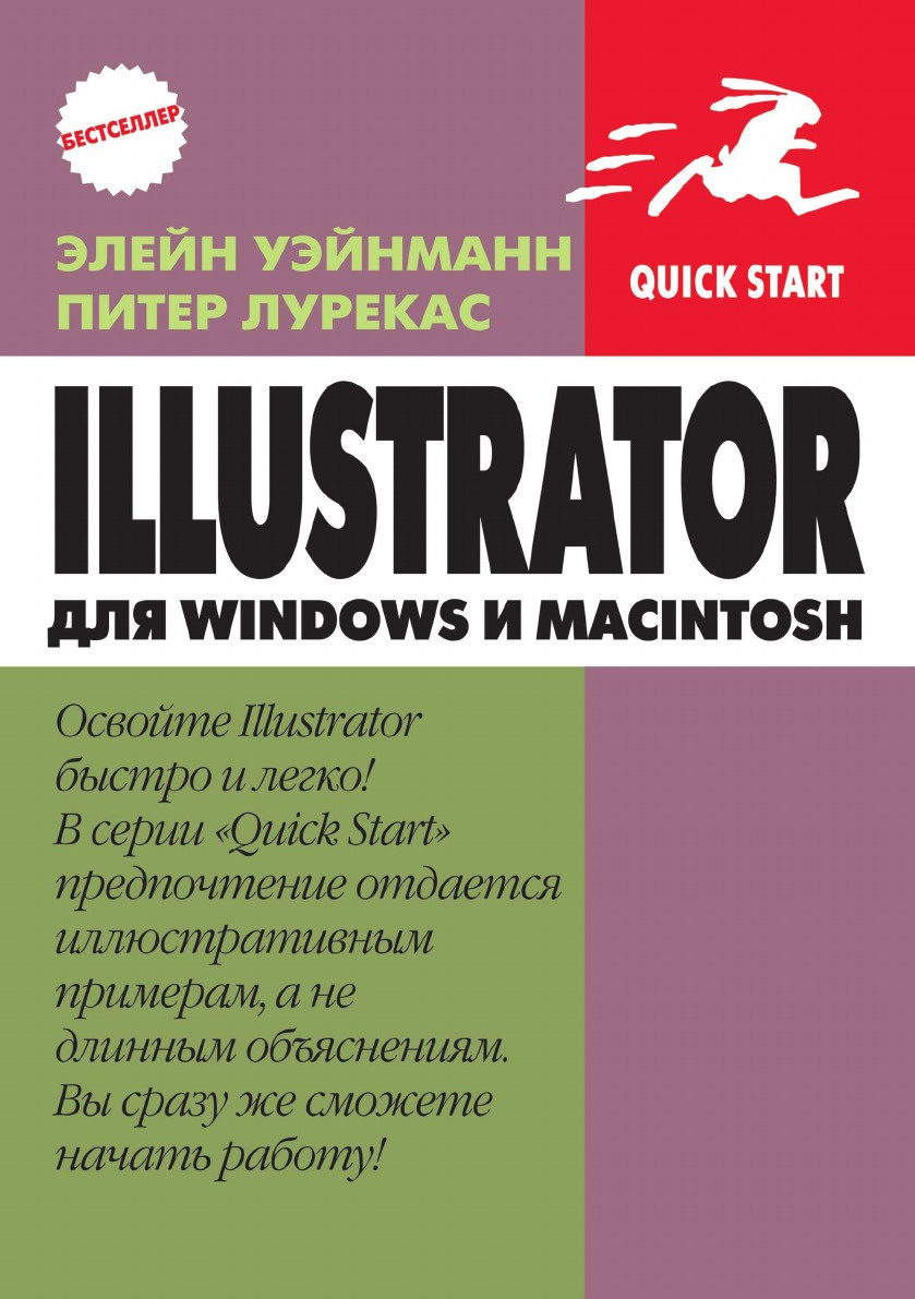 Э. Уэйнманн, П. Лурекас Illustrator CS2 для Windows и Macintosh adidas neo adidas neo ad003ewfsg53