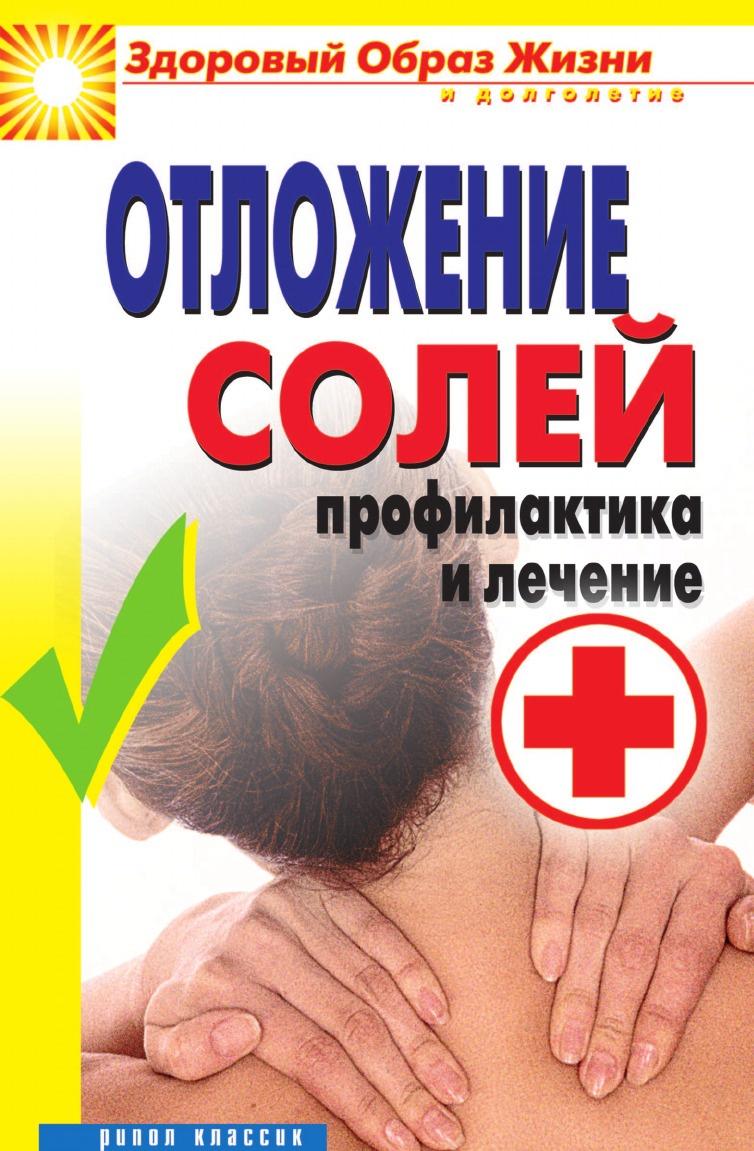 Д.В. Нестерова Отложение солей. Профилактика и лечение отсутствует отложение солей профилактика и лечение