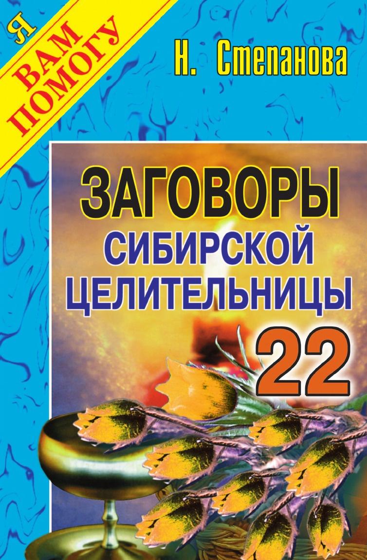 Степанова Н.И. Заговоры сибирской целительницы - 22 цена