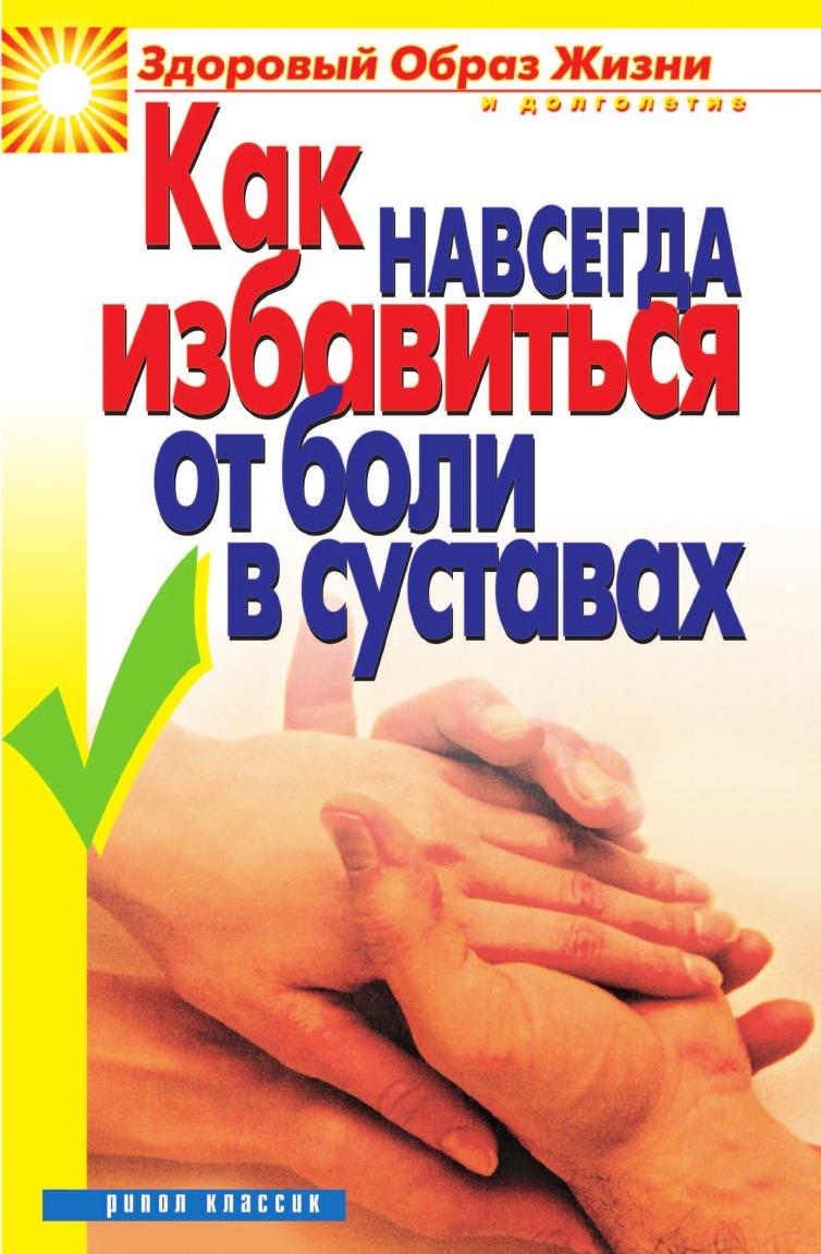 И.А. Зайцева Как навсегда избавиться от боли в суставах как избавиться от клопов навсегда в квартире в домашних условиях