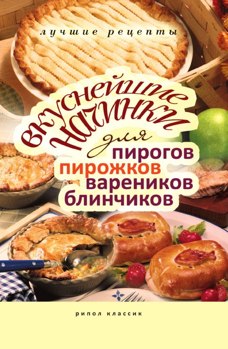 В.Н. Куликова Вкуснейшие начинки для пирогов, пирожков, вареников, блинчиков. Лучшие рецепты