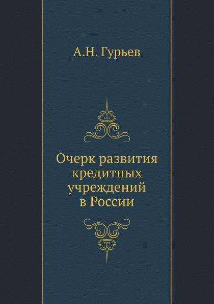 А. Н. Гурьев Очерк развития кредитных учреждений в России