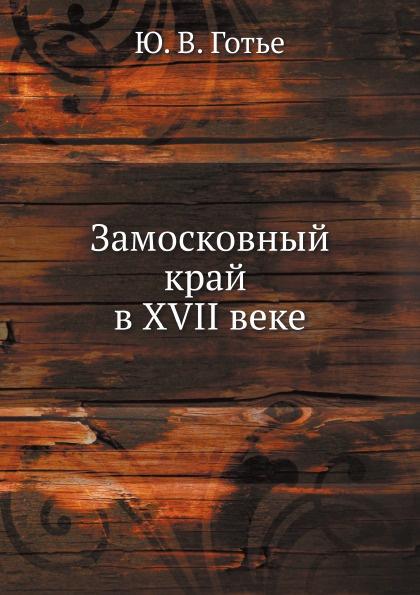 Ю. В. Готье Замосковный край в XVII веке