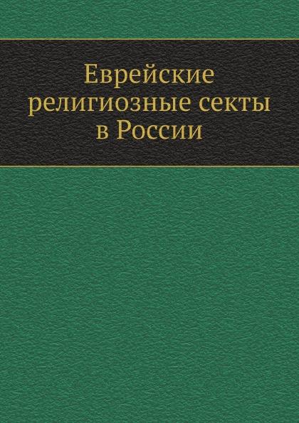 Еврейские религиозные секты в России