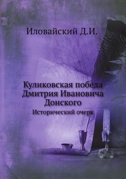 Д. Иловайский Куликовская победа Дмитрия Ивановича Донского. Исторический очерк