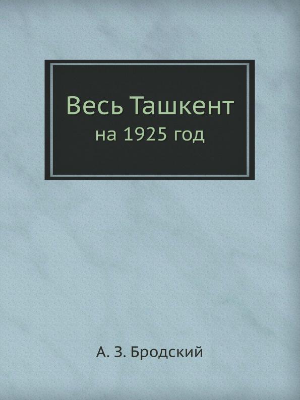 А.З. Бродский Весь Ташкент. на 1925 год авиабилет ташкент