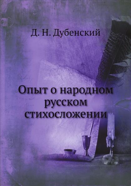 Д.Н. Дубенский Опыт о народном русском стихосложении