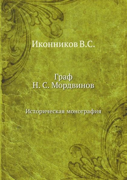 В. С. Иконников Граф Н. С. Мордвинов. Историческая монография