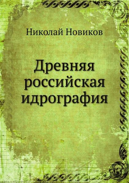 Н. Новиков Древняя российская идрография
