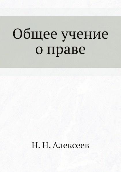 Н.Н. Алексеев Общее учение о праве