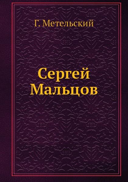 Г. Метельский Сергей Мальцов