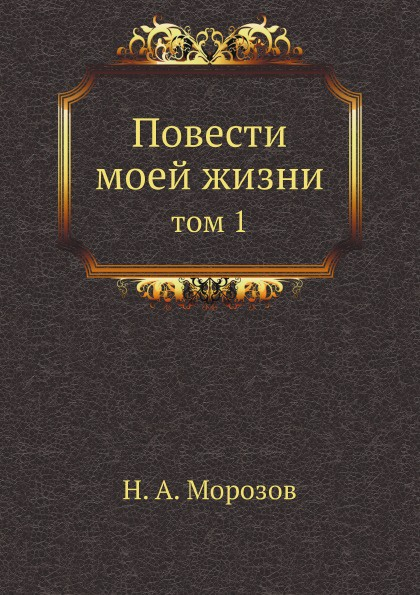 Н.А. Морозов Повести моей жизни. том 1