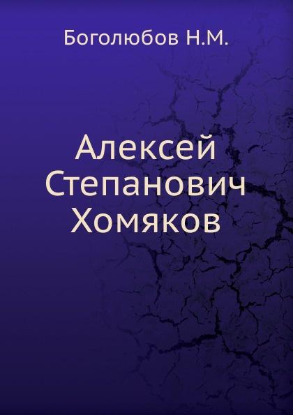 Н.М. Боголюбов Алексей Степанович Хомяков