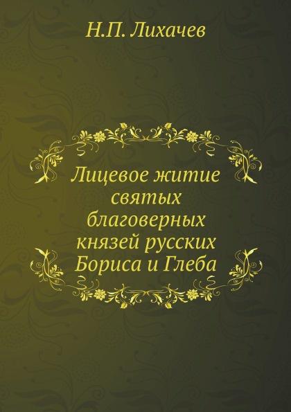 Н. П. Лихачев Лицевое житие святых благоверных князей русских Бориса и Глеба
