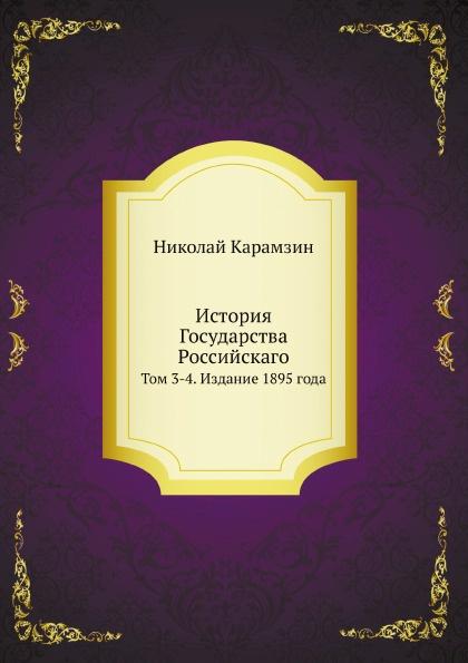 Н. Карамзин История Государства Российскаго. Том 3-4. Издание 1895 года