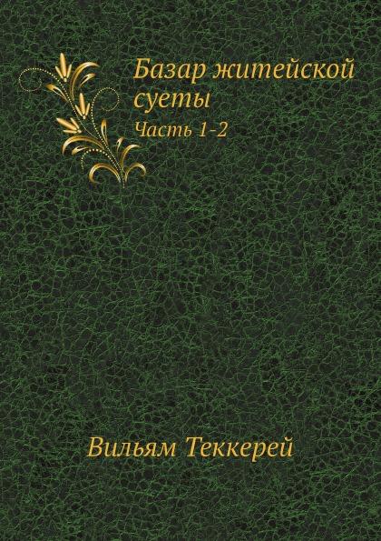 В. Теккерей Базар житейской суеты. Часть 1-2