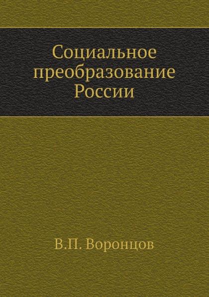 В.П. Воронцов Социальное преобразование России