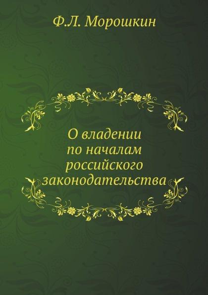 Ф. Л. Морошкин О владении по началам российского законодательства